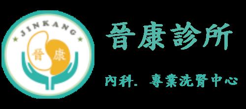 jinkang-logo.png